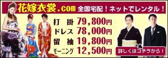 花嫁衣裳.com