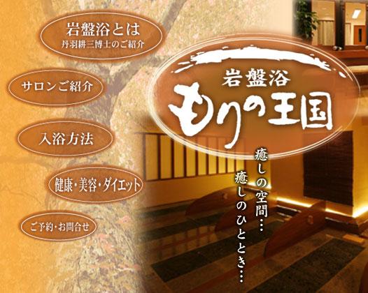 大阪・もりの王国・岩盤浴